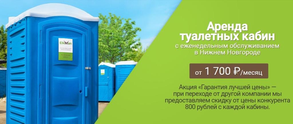 Откачка аренда продажа пластиковых туалетов в Нижнем Новгороде