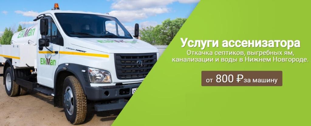 Ассенизатор в Нижнем Новгороде- откачка био туалета и выгребных ям